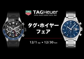 TAGHeuer フェア 12月1日~12月30日