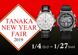 TANAKA NEW YEAR FAIR 2019