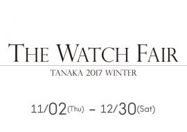 ●【 THE WATCH FAIR 2017 Winter】 開催のお知らせ (今池本店・久屋大通店)
