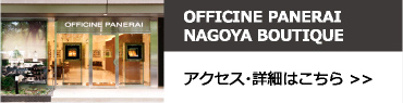 OFFICINE PANERAI NAGOYA BOUTIQUE アクセス・詳細はこちら